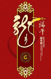 端午节龙舟大赛海报