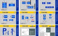香江家具-公共场所标志
