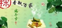 端午节粽子海报(红友原创,禁止转载)