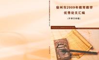 教科书书籍封面设计