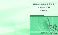 中学教学论文汇编书本封面