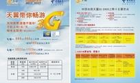 3G宣传单