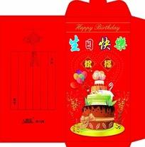 生日红包设计展开图模板