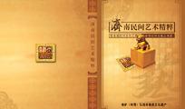 民间艺术书籍封面设计