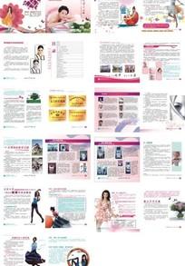 女性健康手册杂志