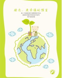 环保推广---小熊植树-幸福语言