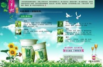 凉茶宣传海报
