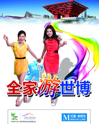 全家游世博宣传海报
