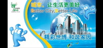上海世博会户外广告