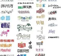 多款字体设计源文件