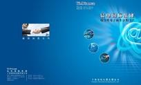 易电电器画册封面设计