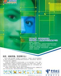 中国电信宣传单PSD模板