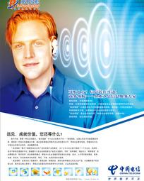 中国电信宣传单模板