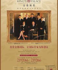 金都国际楼盘宣传海报