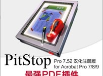 Acrobat高级增强插件 EnfocusPitstop 7.52 Crack 汉化