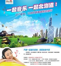 中国联通旅游活动