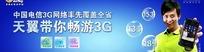 3G天翼手机横幅广告