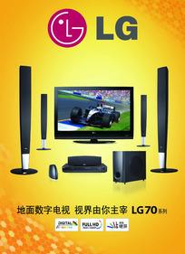 LG数字电视海报