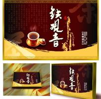 铁观音茶叶包装礼盒