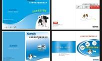 上海康美医疗器械画册