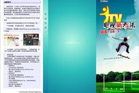 中国电信互动电视手册矢量素材
