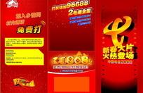 中国电信新春业务推介手册矢量素材