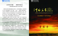 中国移动讲座折页