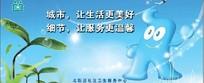 迎世博社区橱窗宣传广告
