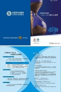 中国移动全球通分计划宣传折页矢量素材 中国移动广告图片素材 手册模板cdr矢量图