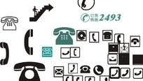 各类电话符号