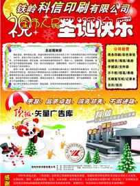 印刷公司圣诞单页