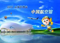 上海世博会中国航空馆宣传广告