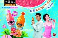 美之源果粒橙广告