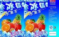 泰山冰镇水果茶包装