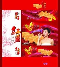 韩国红薯饼干包装盒