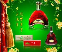 惠华隆烟酒广告
