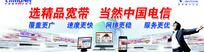 中国电信宽带户外广告