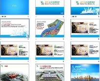 2010年上海世博会PPT幻灯片模板