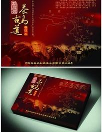 茶马古道普洱茶包装盒