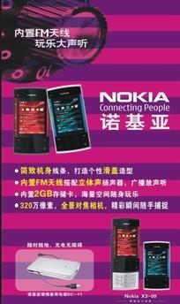 诺基亚X3海报