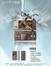亿和源手机H95海报