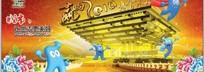上海世博会宣传广告画