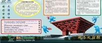 上海世博宣传栏设计