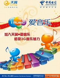 中国电信之爱音乐