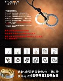 戒指项链宣传单DM设计