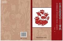 民间剪纸艺术书籍封面矢量图