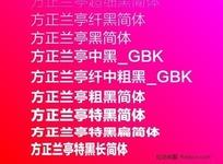 方正兰亭黑系列字体