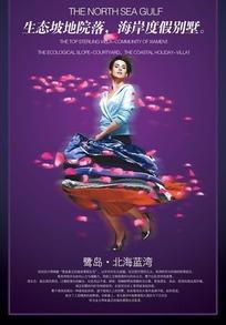 舞动裙子的美女房地产海报