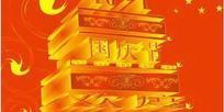 10.1国庆节矢量图
