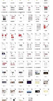 奇瑞QQ企业VI手册(全套)解压后410MB